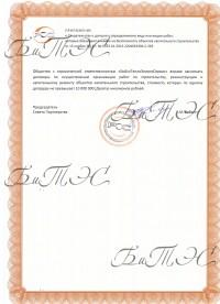 Свидетельство СРО на монтажные работы